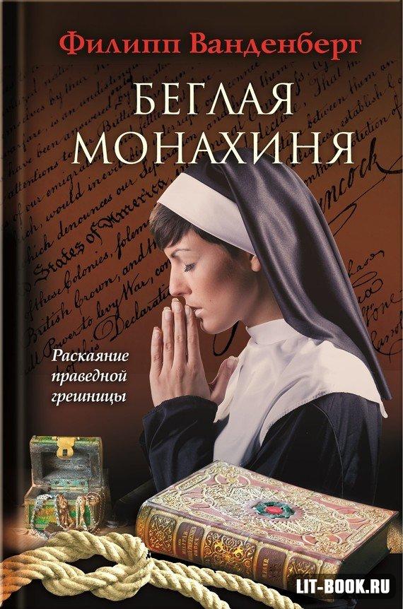 Беглая монахиня