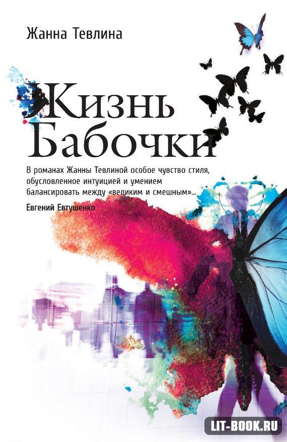 Жизнь бабочки