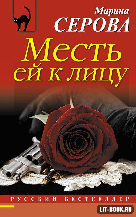 Скачать книгу ранняя смерть