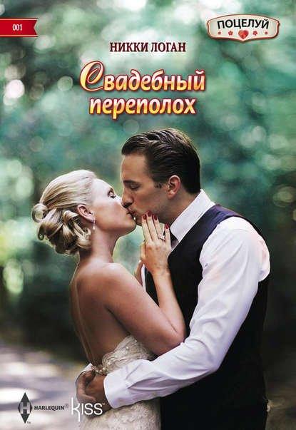 Свадебный перполох