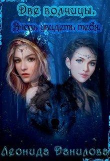 Две волчицы. Вновь увидеть тебя