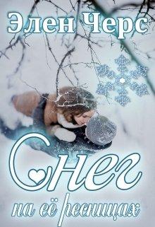 Снег на её ресницах