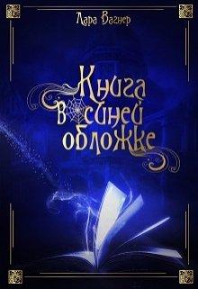 Книга в синей обложке