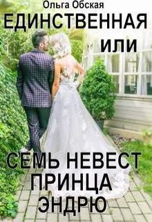 Единственная, или Семь невест принца Эндрю