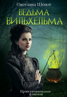 Ведьма Вильхельма