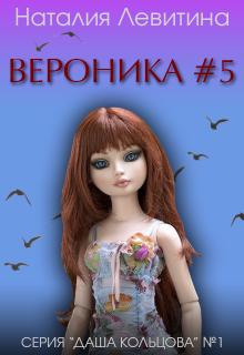 Вероника №5