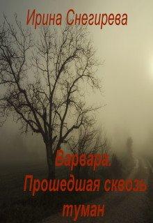 Варвара.Прошедшая сквозь туман