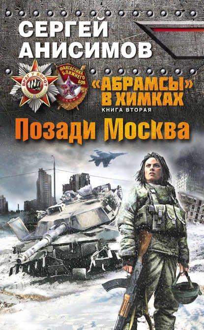 Позади Москва