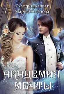 Академия Мечты
