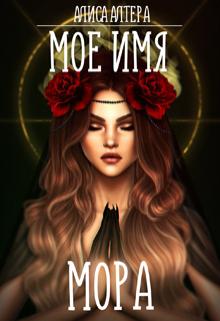 Мое имя Мора
