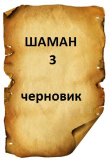 Шаман 3