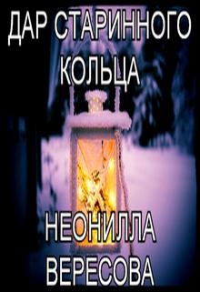 Дар Старинного Кольца