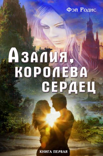 Азалия, королева сердец. Книга первая