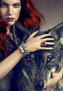 В объятиях волка