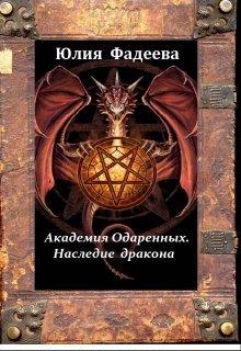 Академия Одаренных. Наследие дракона