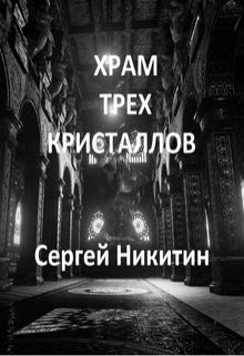 Храм Трёх Кристаллов