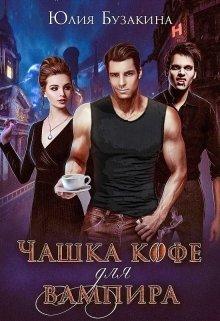 Чашка кофе для вампира