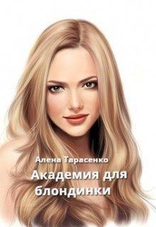 Академия для блондинки