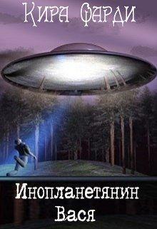 Инопланетянин Вася