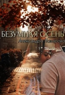 Безумная осень