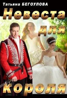 Невеста для короля