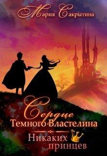 Никаких принцев
