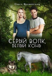 Серый волк, белый конь