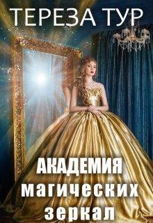 Академия магических зеркал
