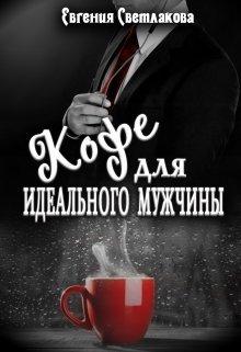 Кофе для идеального мужчины