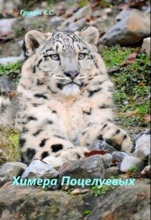 Химера Поцелуевых