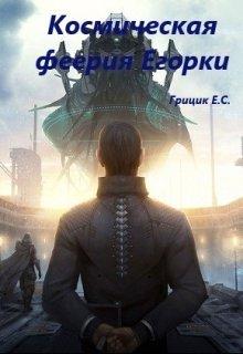 Космическая феерия Егорки