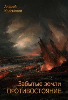 Забытые земли. Противостояние