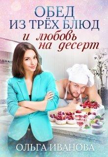 Обед из трех блюд и любовь на десерт