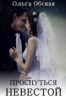 Проснуться невестой