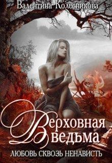 Верховная ведьма. Любовь сквозь ненависть