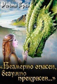 Невеста Крылатого Змея