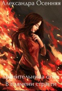 Хранительница огня. В пламени страсти