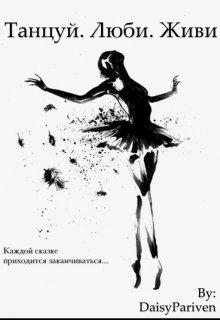 Танцуй. Люби. Живи.