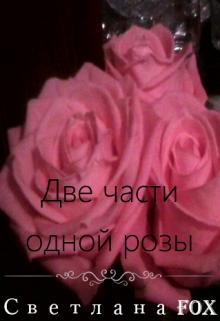 Две части одной розы