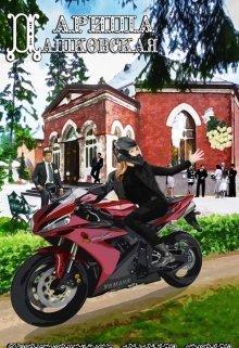 Невеста для гея