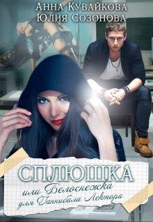 Book cover Сплюшка или Белоснежка для Ганнибала Лектора