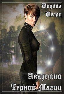 Академия Чёрной Магии