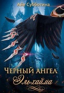 Черный ангел Эльхайма