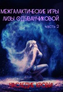 Межгалактические игры Лизы Одуванчиковой. Наследие крови