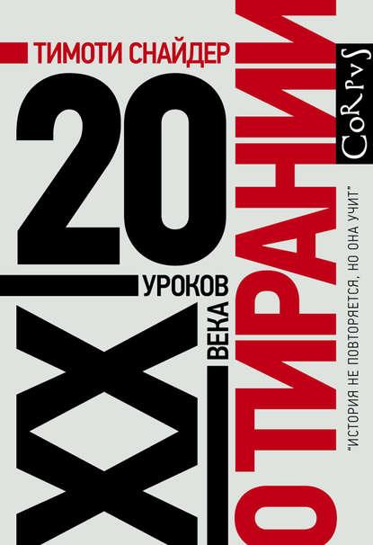 О тирании. 20 уроков XX века