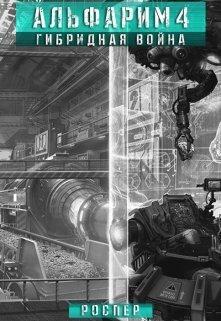 Альфарим 4: Гибридная война