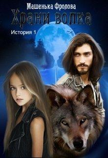 Храни Волка. История 1