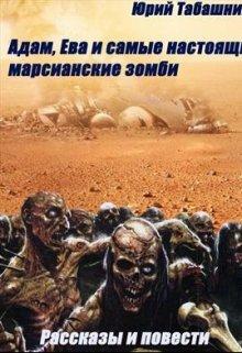 Адам, Ева и самые настоящие марсианские зомби
