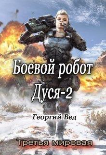 Боевой робот Дуся-2