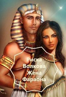 Жена Фараона